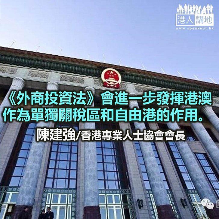 外商法促進地緣經濟
