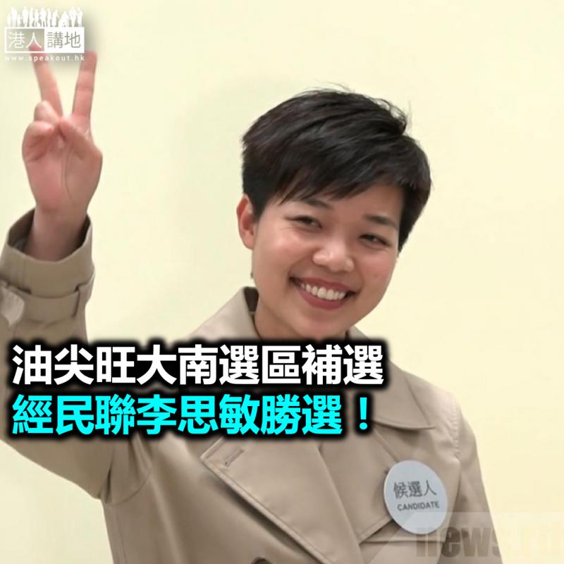 【焦點新聞】大南區補選結果 李思敏擊敗李國權