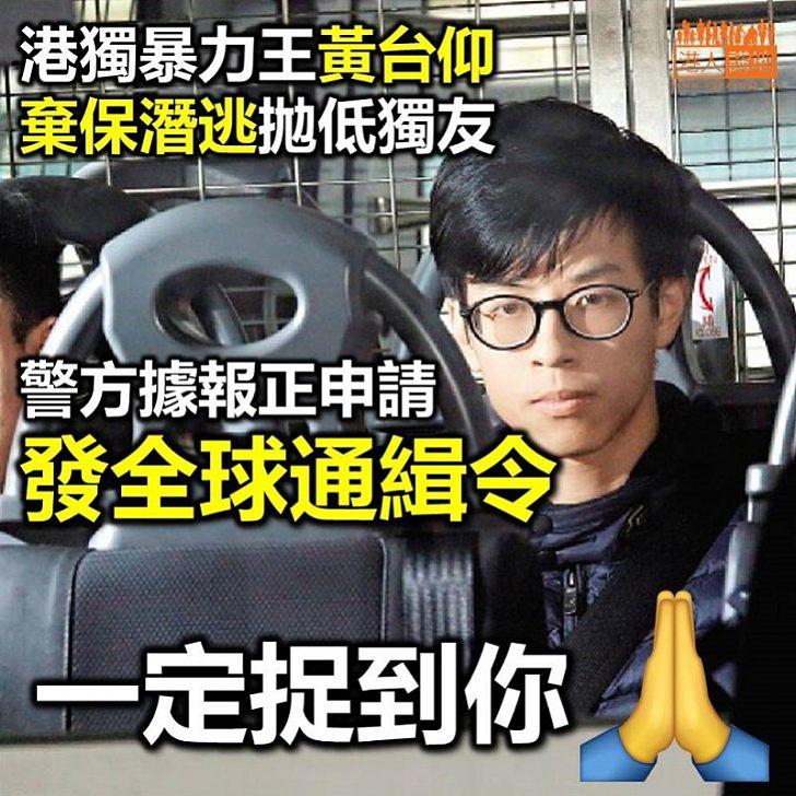 【真心高興】報道指警方正申請 由國際刑警發拘捕令 緝拿黃台仰歸案