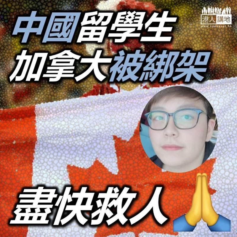 【加國快做嘢】加拿大一名22歲中國留學生被綁架