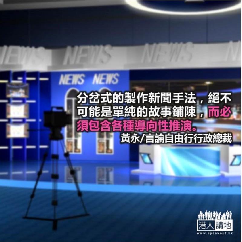 分岔式推演新聞報「導」