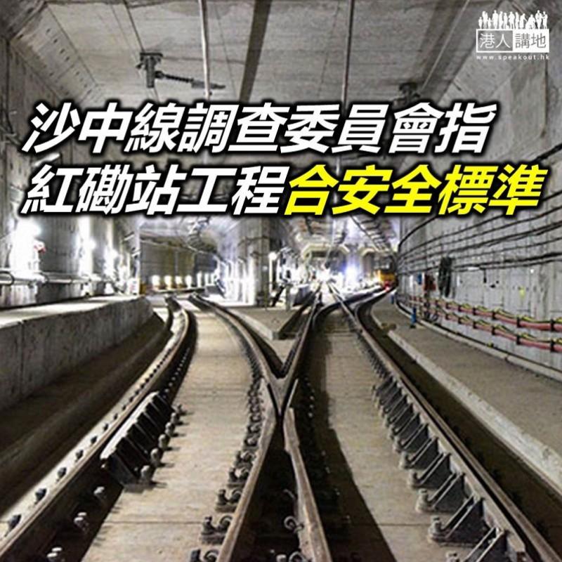 【市民放心】沙中線調查委員會指紅磡站工程合安全標準