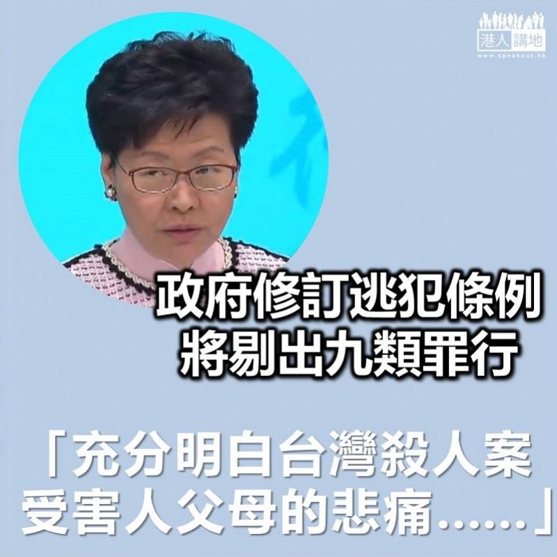 【從善如流】政府修訂逃犯條例 將剔出九類罪行