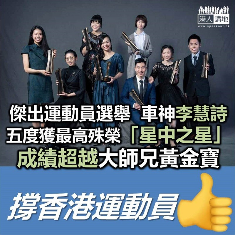 【香港之光】香港傑出運動員選舉昨舉行 李慧詩獲選「星中之星」