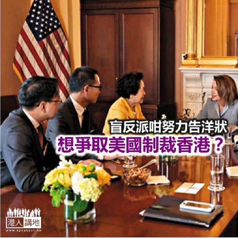爭取美國制裁香港?唔係化?