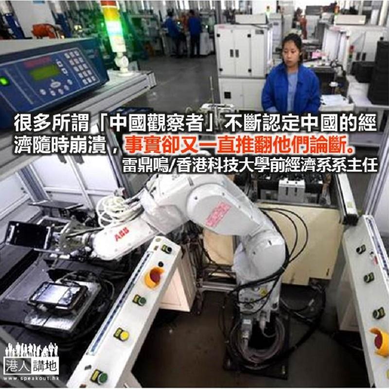 中國四個階段的工業革命