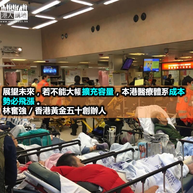 香港醫療須急擴容 免愈遲愈貴