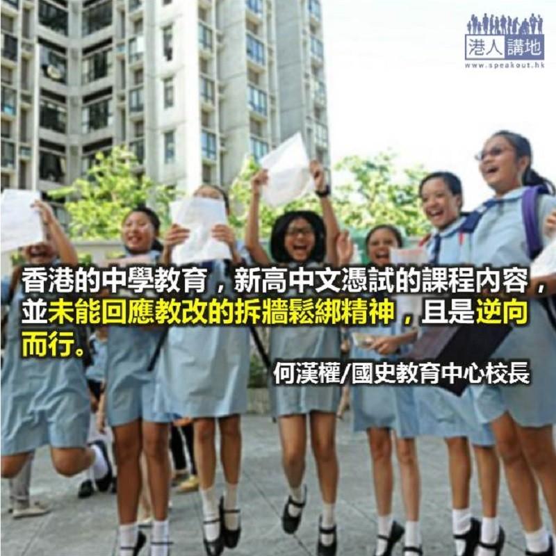 對香港教育的建言