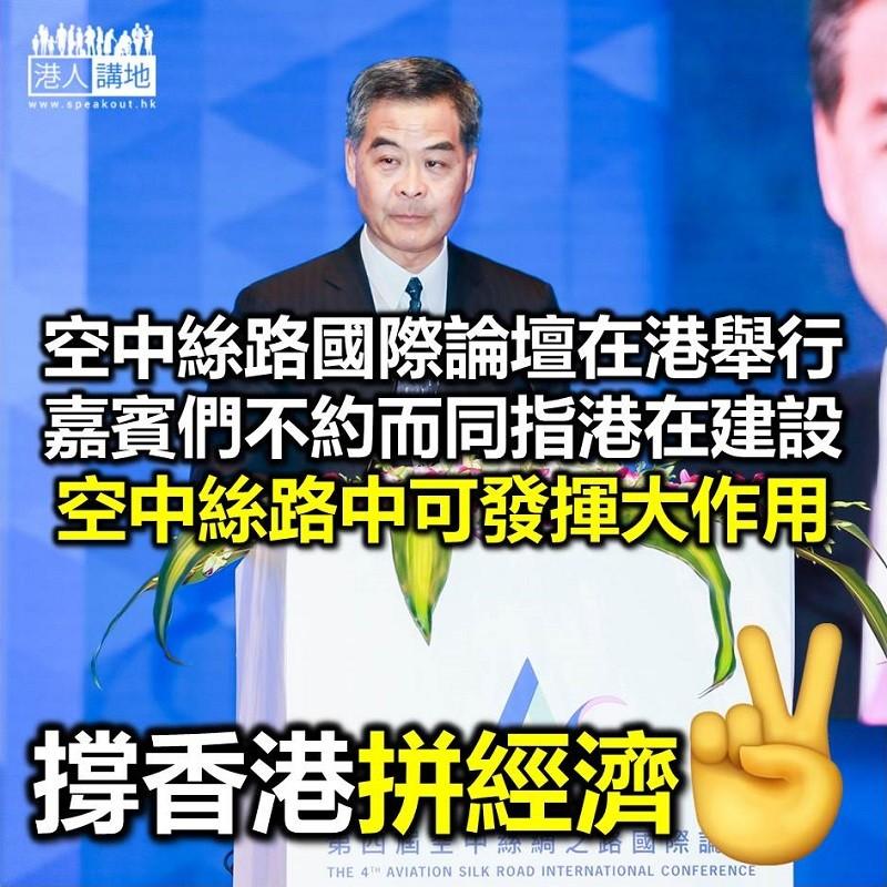 【一帶一路】空中絲綢之路國際論壇首次在港舉行 嘉賓們相信香港可在建設空中絲路中發揮重大作用