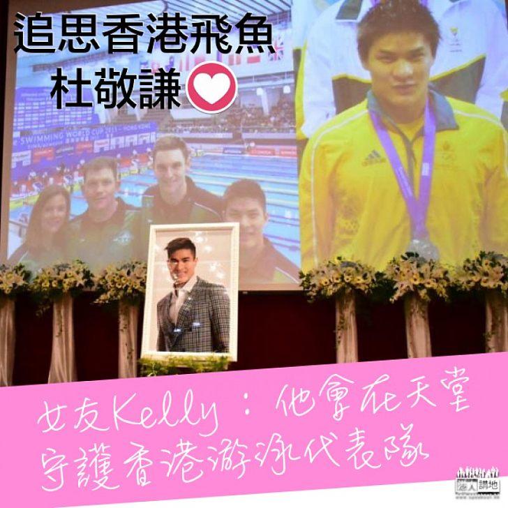 【天妒英才】追思香港飛魚杜敬謙 女友Kelly:他會在天堂守護香港游泳代表隊