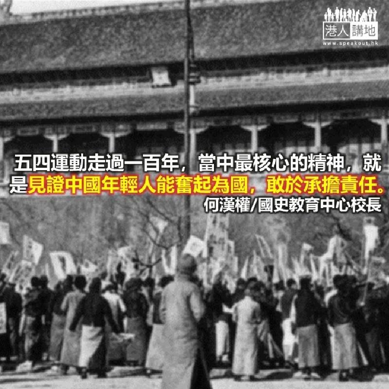 香港青年須傳承「五四」精神