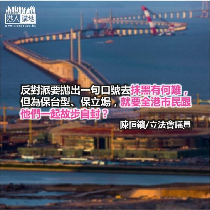 香港「被規劃」只屬被害妄想