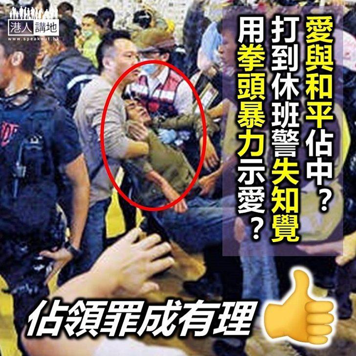 【違法佔領】「佔領」示威者拳打腳踢休班警 官斥目無法紀要重判