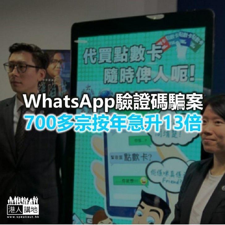 【焦點新聞】WhatsApp驗證碼騙案700多宗按年急升13倍