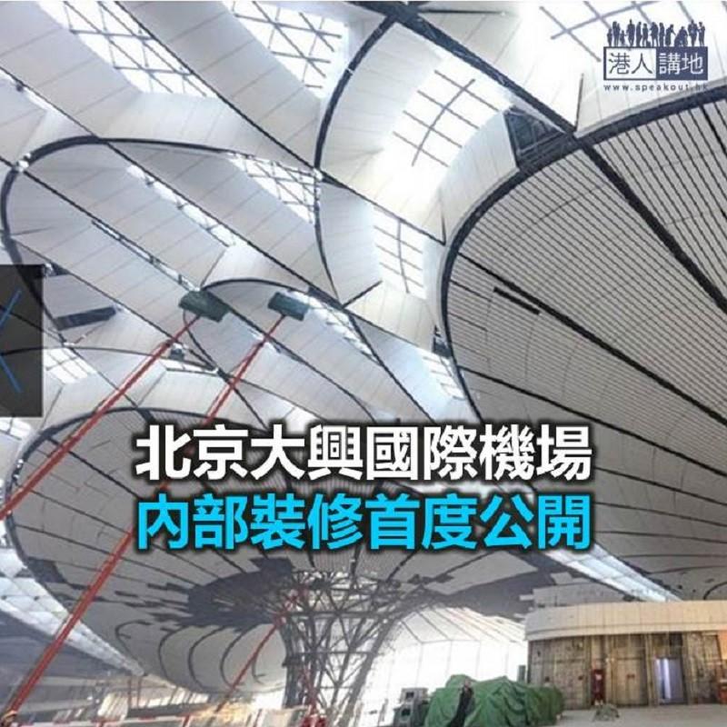 【焦點新聞】北京新國際機場內部裝修首度公開  預計九月啟用