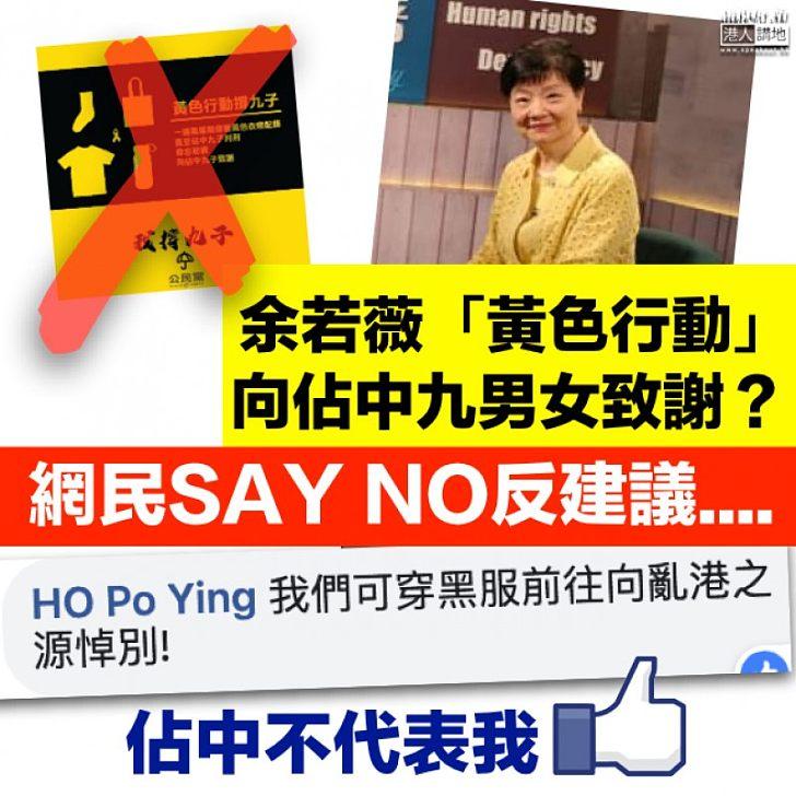 【高手在民間】余若薇發起「黃色行動」 網民反建議穿黑服悼別亂港之源