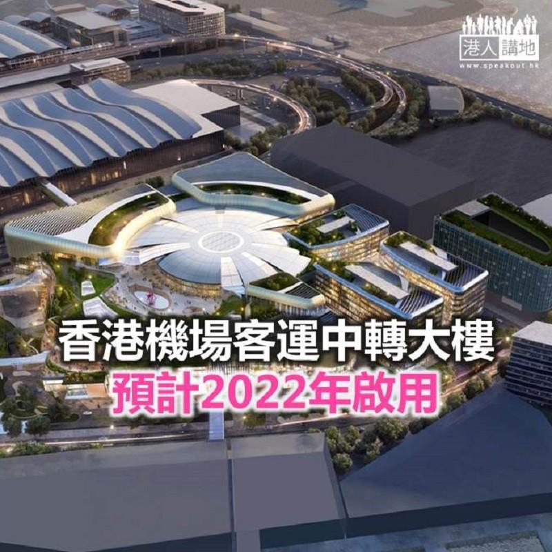 【焦點新聞】機場客運中轉大樓預計2022年啟用  旅客無需辦理香港入境手續