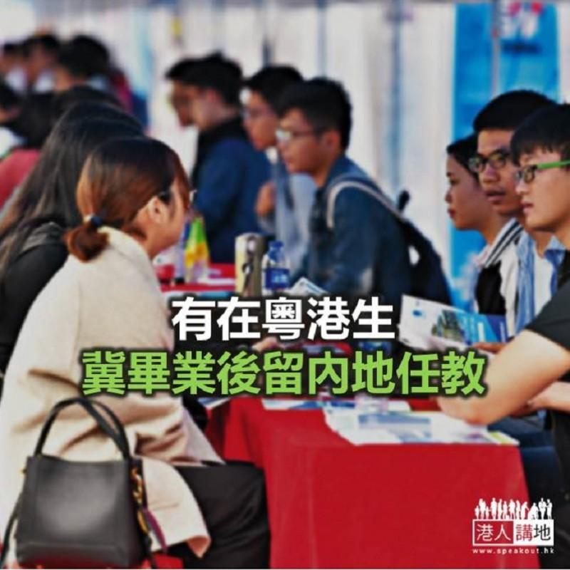 【焦點新聞】有在粵港生冀畢業後留內地任教