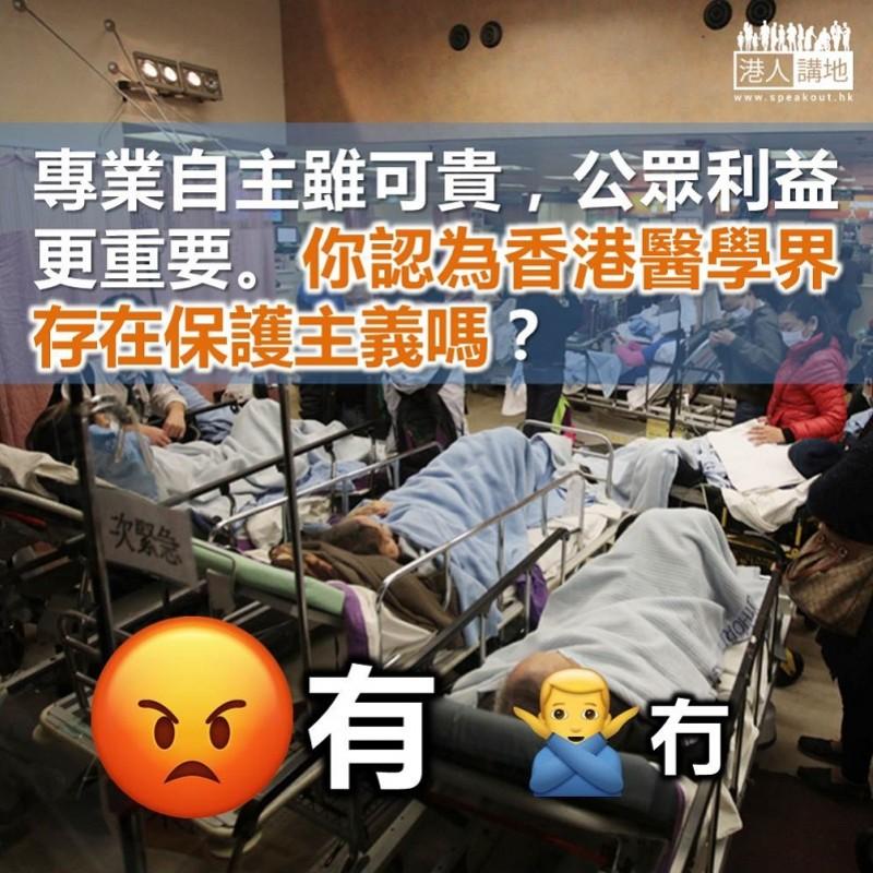 【你可以表態】議員倡修例放寬引入海外醫生 業界反對指侵犯專業自主