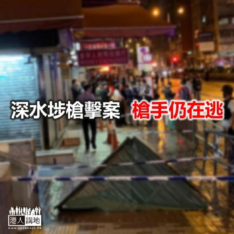 【焦點新聞】深水埗槍擊案涉開槍疑犯仍然在逃 警再拘兩女一男