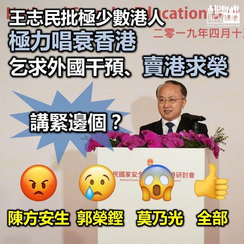 【為人不齒】中聯辦主任王志民:拿著香港納稅人高俸厚祿,卻遠赴重洋、賣港求榮的行徑,令廣大市民所不齒