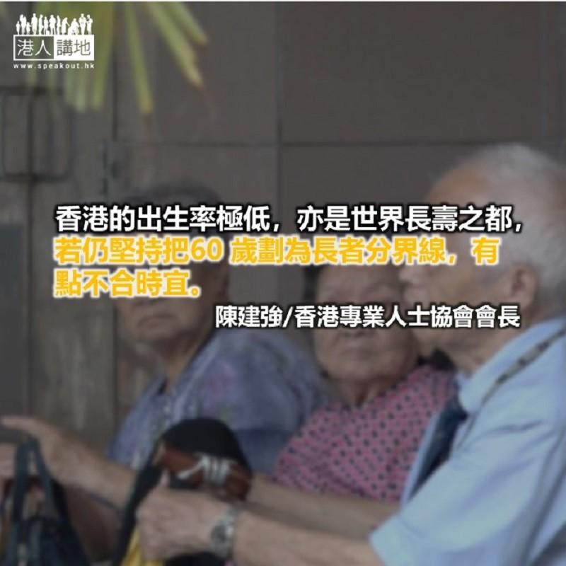 延遲退休年齡勞資自決更敏決
