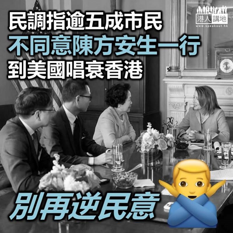 【崇洋被唾棄】民調指五成三市民不支持陳方安生訪美