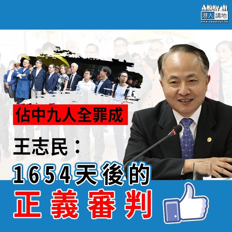 【彰顯正義】佔中九人全罪成 王志民:彰顯法治精神 正義審判