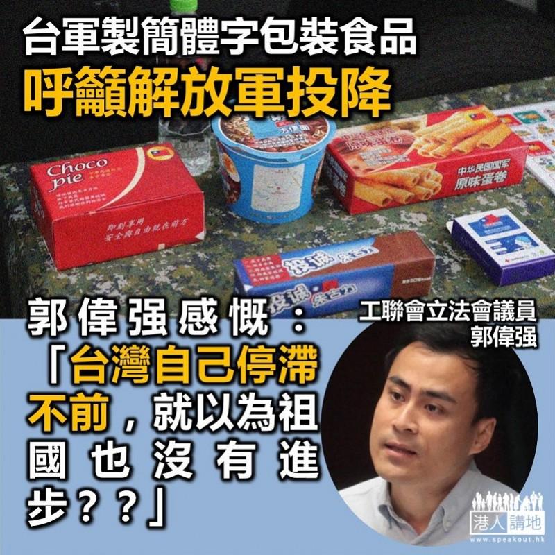 【真心膠】台灣軍方製簡體字食品呼籲解放軍投降 郭偉強感慨:無睇新聞嗎?無人做經濟分析?