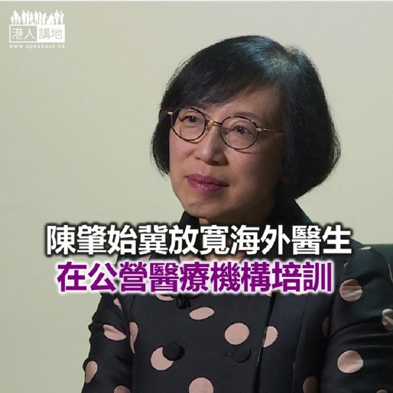 【焦點新聞】陳肇始稱冀未達專科資格的海外醫生可在公營醫療機構實習