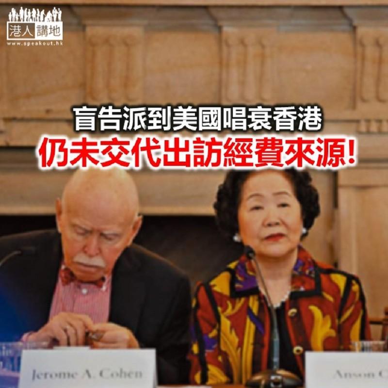 【秉文觀新】盲反派綁架民意 唱衰香港