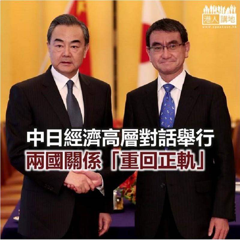 【焦點新聞】中日經濟高層對話舉行 兩國關係「重回正軌」