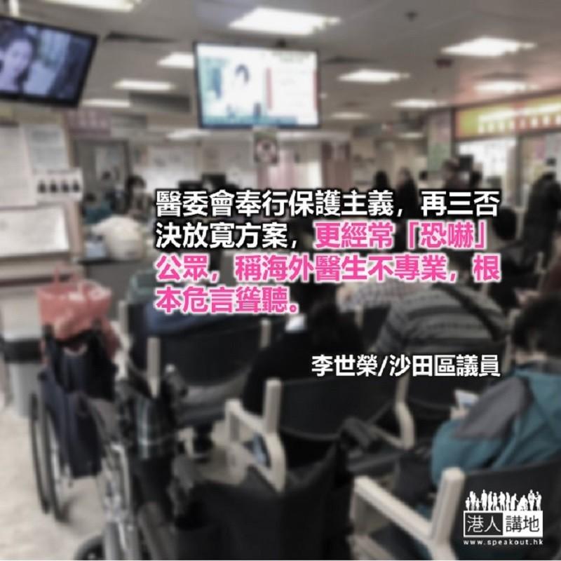 【精選文章】輸入海外醫生紓緩人手不足