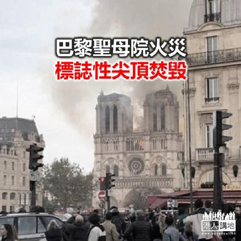 【焦點新聞】巴黎聖母院嚴重火災 尖頂和部分屋頂坍塌