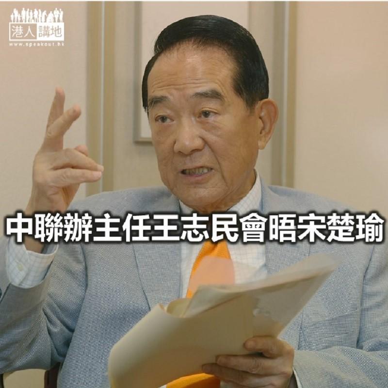 【焦點新聞】中聯辦主任王志民會晤宋楚瑜