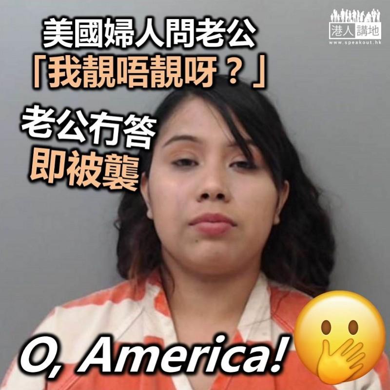 【隨便打人】美國婦人問老公自己靚唔靚 冇回應立刻出手打人