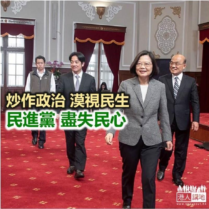 【諸行無常】民進黨盡失民心