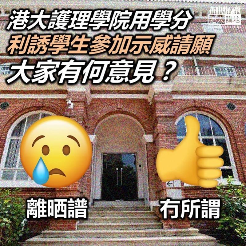 【港大淪亡】港大護理學院以學分 利誘學生參加示威