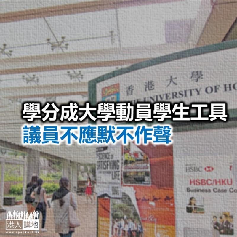 【鐵筆錚錚】用「學分」利誘學生示威?