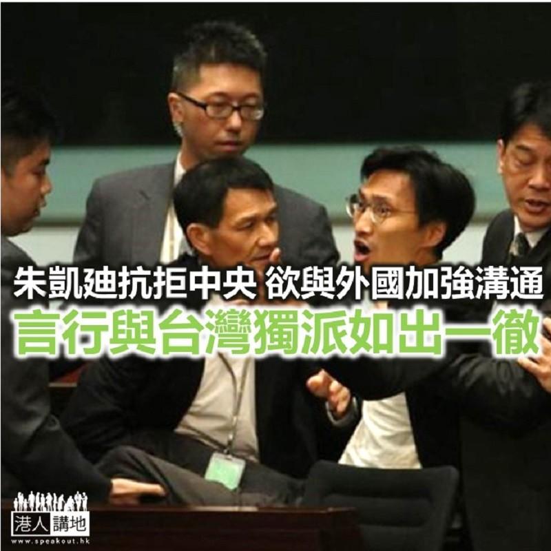 香港內部事務 要同外國溝通?