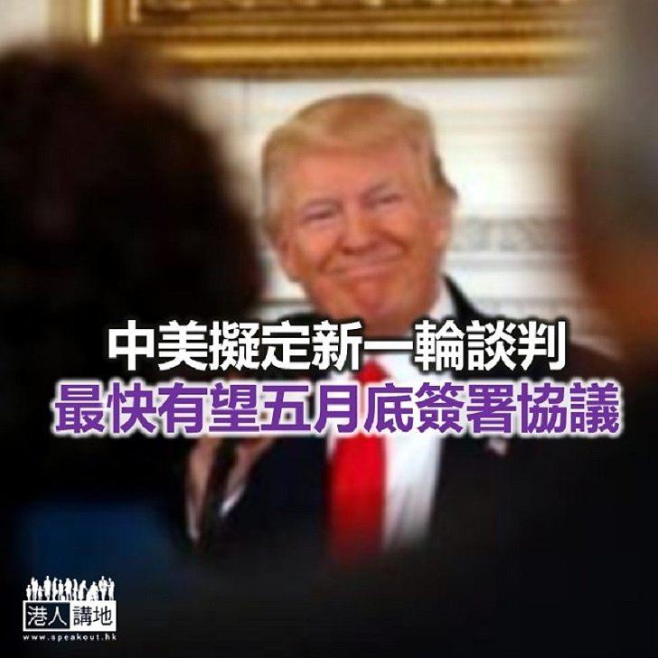 【焦點新聞】特朗普稱中美貿易協議談判良好  有望5月底至6月初簽署協議