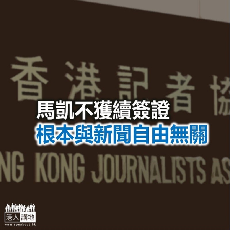 馬凱簽證與新聞自由何干?