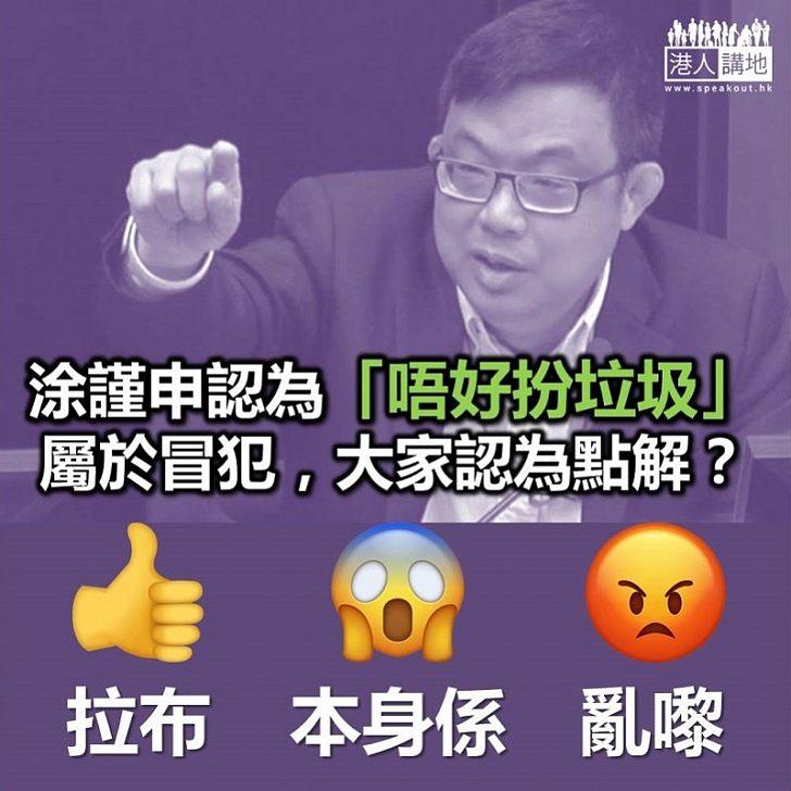 【逃犯條例】大家認為涂謹申為何覺得「唔好扮垃圾」等同冒犯呢?