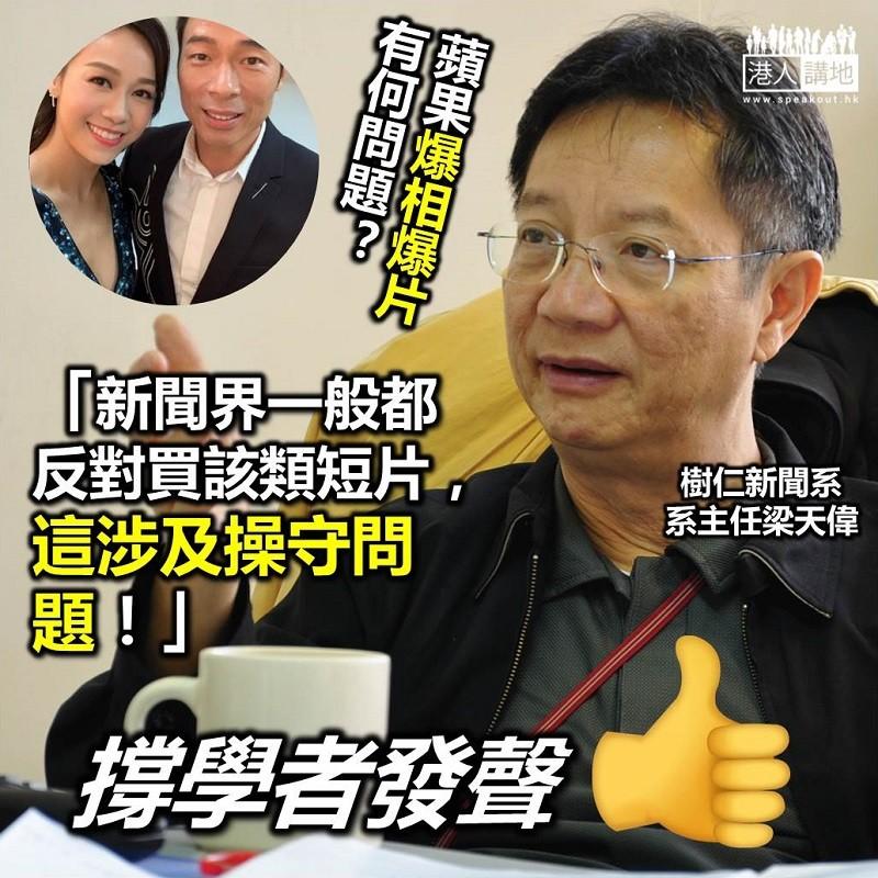 【爆相爆片】新聞學者梁天偉:購買類似短片違新聞道德