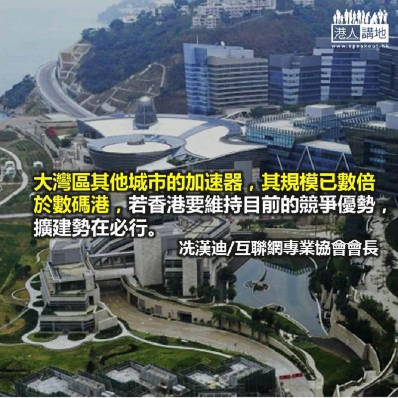 支持數碼港擴建計劃