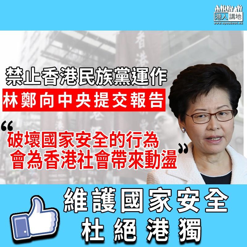 【遏止港獨】林鄭向中央提交報告 禁止香港民族黨運作