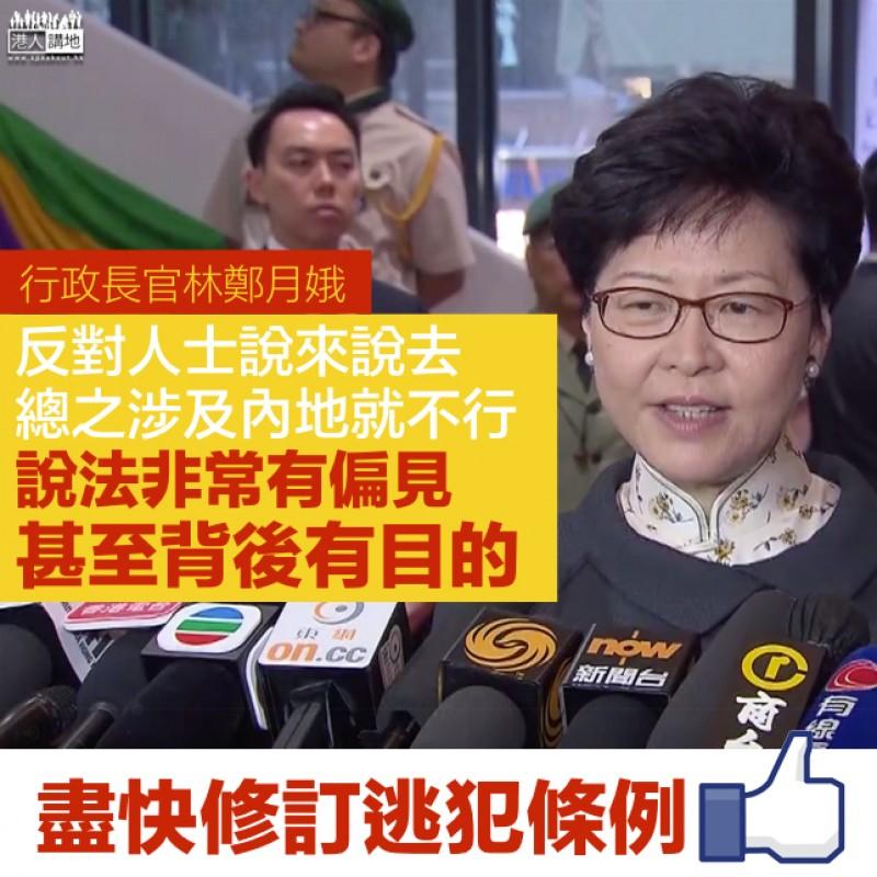 【逃犯條例】林鄭月娥:反對人士要剔除移交內地、說法非常有偏見