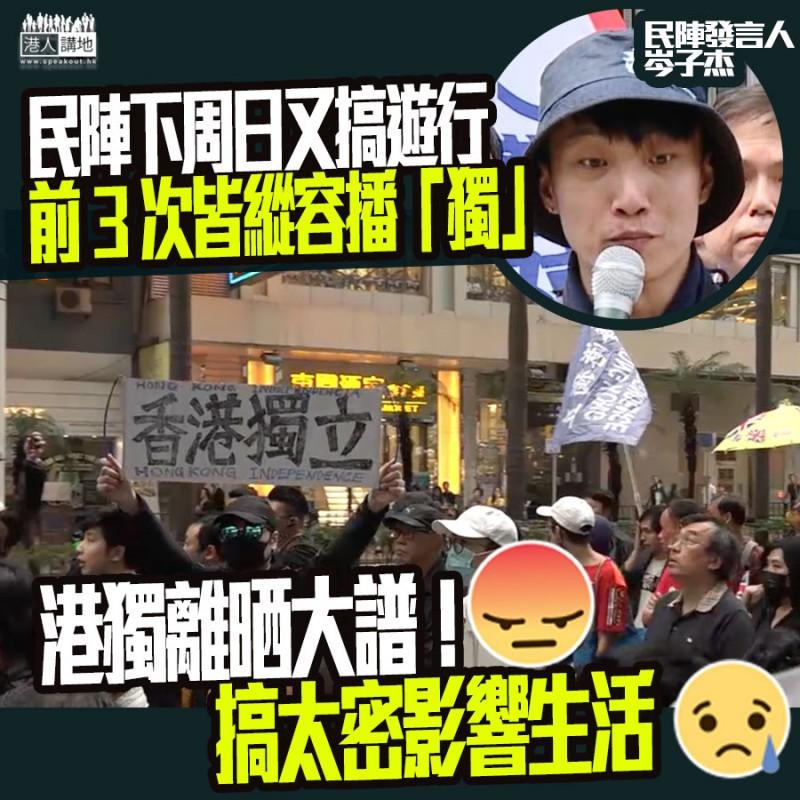 【使唔使搞得咁密?】民陣7個月第4次搞遊行,名反逃犯例、實再縱容播「獨」?