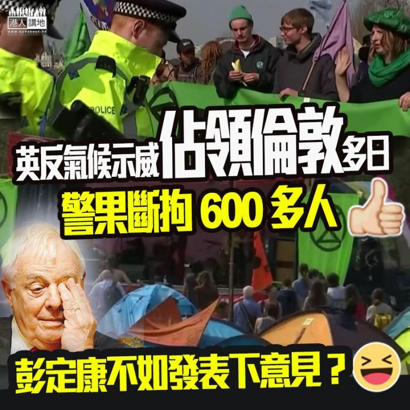 【似曾相識?】英國反氣候示威「佔領倫敦」多日,癱瘓要道至少600人被拘捕