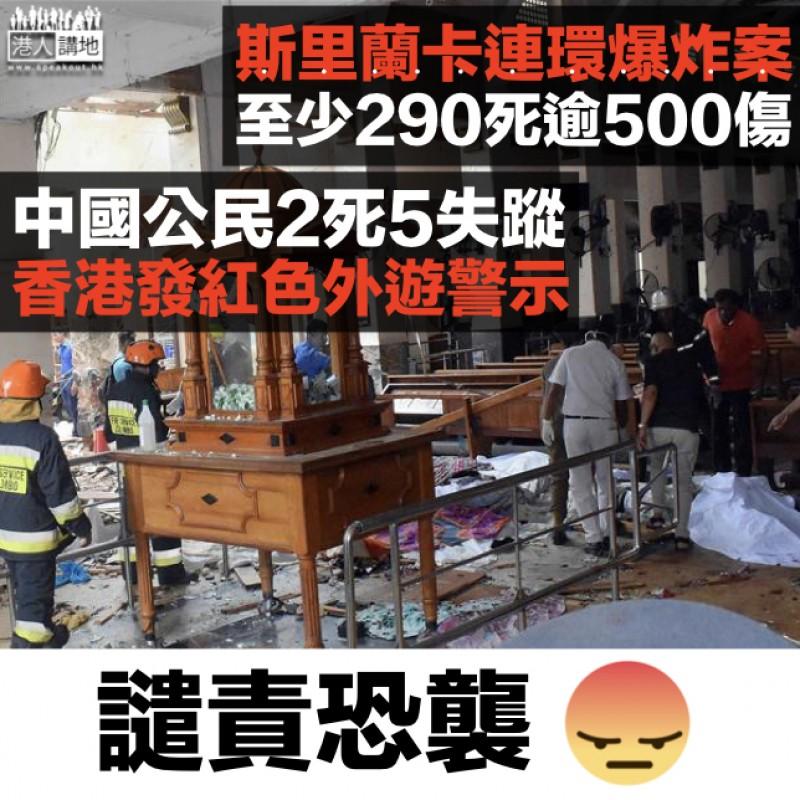 【復活節恐襲】斯里蘭卡連環爆炸案800人傷亡 中國公民兩死五失蹤港發紅色外遊警示